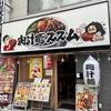高田馬場を歩いていたら、新しいお店を発見⁈「肉汁麺 ススム」を食べました!(紙エプロン有り)