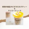 香港の絶品タピオカミルクティー&マンゴージュース