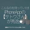 602食目「こんなのを待っていた!!! iPhone Appの【サトウさん】が秀逸★」話題のアプリ「サトウさん」を使ってみた