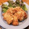 【鶏胸肉で簡単&節約!】お肉はしっとり衣はサクサクでめちゃ香ばしい『鶏胸肉のゴマパン粉焼き』の作り方