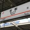 週末旅行:週末を利用して、金沢で観光に食事を楽しんで来ました。 ※もちろん(?)、陸マイル活動も…。