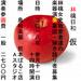 3/11 ミュージシャンリスペクト企画 ~林檎日和(仮)其の🉂~