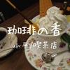 【小平喫茶】本日のパフェは秋の味「珈琲の香」メルヘンチックな空間で優雅に