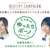 「乃木坂46ゆったりボーノキャンペーン」を7月18日(火)よりスタート!!