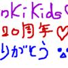 【祝・20周年】KinKi  Kids歴代アルバムから、一番好きな曲について【当選祈願】