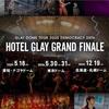 """本来なら明日はナゴヤドームでGLAYドームライブ「GLAY DOME TOUR 2020 DEMOCRACY 25TH """"HOTEL GLAY GRAND FINALE""""」だったから……思い切ってそのセットリストを予想してみた。"""