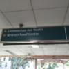 ニュートンフードセンターへの行き方