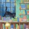 【アリ・ブランドン】書店猫ハムレットシリーズの順番・おすすめポイント!【コージーミステリ図鑑〈38〉】