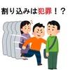 【軽犯罪法】割り込みは犯罪!?【元警察官が解説】