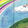 編集者ホリウチの「すいすい解ける絵本の問題集 」(1)虹問題