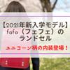 【2021年新入学モデル】fafa(フェフェ)のランドセルにユニコーン柄の内装登場!