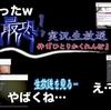 ホラームービー【最恐!実況生放送【ひとりかくれんぼ】】の紹介