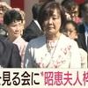 「案を何人か」 安倍昭恵夫人が「桜を見る会」アッキー枠を認めた【Yahoo掲示板・ヤフコメ抜粋】