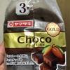 チョコのおいしさと豊かな風味 ヤマザキ チョコゴールド 食べてみました