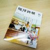 【コーヒー書評】珈琲時間の最新号(といっても季刊なんで少し前のですが)が届いた