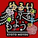 ゆるい京都もよう