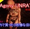 【プレイ日記】エ◯グロで無規制ゲーム『Agony UNRATED』をプレイ!エ◯目的で買ったら悲惨な目にあった Part1【さざぴんげーむず】