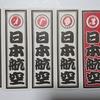 kaonメモ season3(33~34レグ)