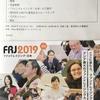 ファンドレイジング ・日本2019のPRパートナーになりました!