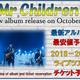 Mr.Children(ミスチル)2018年最新アルバム最安値情報はこちら《ライブ・チケット情報アリ》