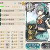 2-4クォータリー沖ノ島海域迎撃戦