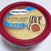 ハーゲンダッツ「トリプルショコラ」はミルク・ビター・ホワイトのチョコ味が楽しめます!