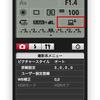 【便利】ワイアレステザー撮影の際の便利な設定JPEGのみ送信!