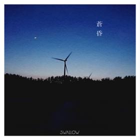 青森から飛び立った3ピースバンド・SWALLOWの新曲 「蒼昏(あおがれ)」が3月14日(日)より配信開始 SWALLOW初のバラード曲。複雑な感情を叫ぶ