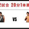 成田くんがYOSHI-HASHIさんに勝つ!@2.9 Road to THE NEW BEGINNING 展望