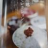 川越 まるひろ百貨店地下一階で8月22日(水)河越米の試食販売を行います。