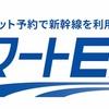 予約変更何度でも無料|東海道・山陽新幹線の予約はスマートEX|