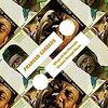 ●三文日記●2020/5/17 ~【音楽レビュー】ファラオ・サンダース/ウィズダム・スルー・ミュージック