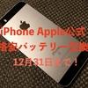中古iphone SEのバッテリー交換をApple屋にお願いしてみた♪
