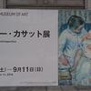 「メアリー・カサット展」を見に、再び横浜美術館へ
