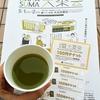令和元旦!四条烏丸で開催の「KARASUMA 大茶会」でお茶を嗜んできたよ