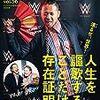 長井満也の「前田さんがリングスで柔術家と(ガチを)闘ってたら、負けてもみんなついていきましたよ」って、すごく重みあるなぁ…(KAMINOGE56号)
