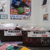 2020年1月9日(土)、鳥取県では、鳥取県米子エリアで3名の新型コロナ感染者が確認されました。  #米子 #鳥取 #境港 #クラスター #コロナ