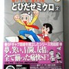 藤子・F・不二雄大全集『とびだせミクロ』2巻
