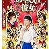 「あやしい彼女」を観る  遅ればせながら倍賞美津子のファンになりました