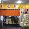 神戸三ノ宮 中華食堂「幸福源」 おすすめランチ!  ボリューム満点!コスパ最高!