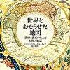 【感想】『世界をおどらせた地図 欲望と蛮勇が生んだ冒険の物語』は探検家列伝として読める本