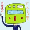 町田の思い出は、横浜線103系、さよなら72系、ロマンスカー3100形…だけかーい?