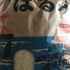 平塚市産『はるみ』 噂の食味「特A」米を買ってきた
