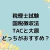 税理士試験 国税徴収法おすすめはTAC?大原?
