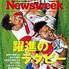 Newsweek (ニューズウィーク日本版) 2019年10月29日号 躍進のラグビー/文在寅の「逆襲のシナリオ」