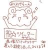 冒険の書:2018年1月3日~ツイッターデビュー~