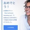 """【合格体験記】無料版はてなブログから""""Google Adsense収益化を始める準備""""への 道のり"""