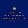 知らないを知るために、明日わたしは東京レインボーマラソンに参加する。
