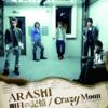 【嵐】翔くん推し必見のシングル「明日の記憶/Crazy Moon〜キミ・ハ・ムテキ〜」全曲レビュー