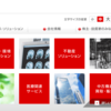 連続増配株:日本(14)三菱UFJリース